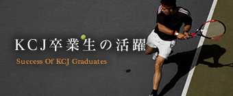 卒業生の活躍